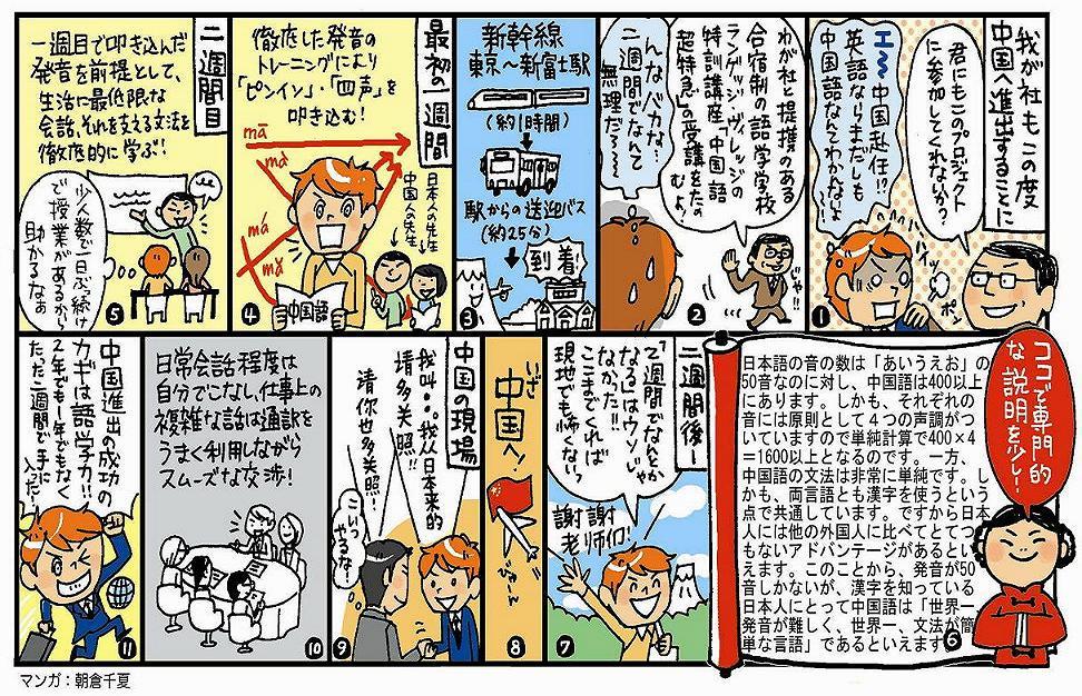 漫画広告完成_d0107817_22193570.jpg