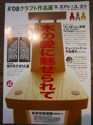子ども椅子がポスターに_b0100229_13104216.jpg