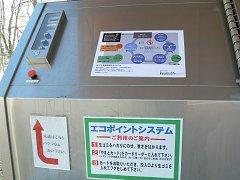 スーパーやまとの生ゴミ処理機_f0019247_19331557.jpg
