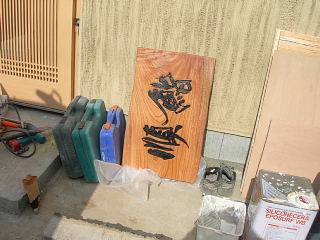 もうすぐ開店「順鮨」_e0109554_13425577.jpg