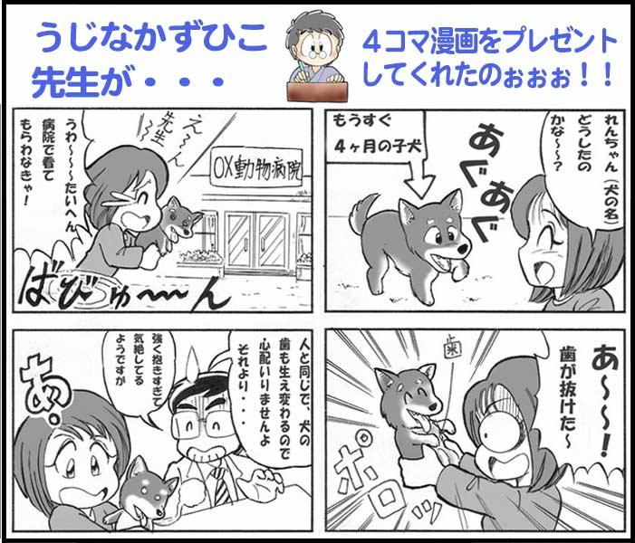 うじな先生から漫画のプレゼントがっ!!!!_f0119369_21475744.jpg