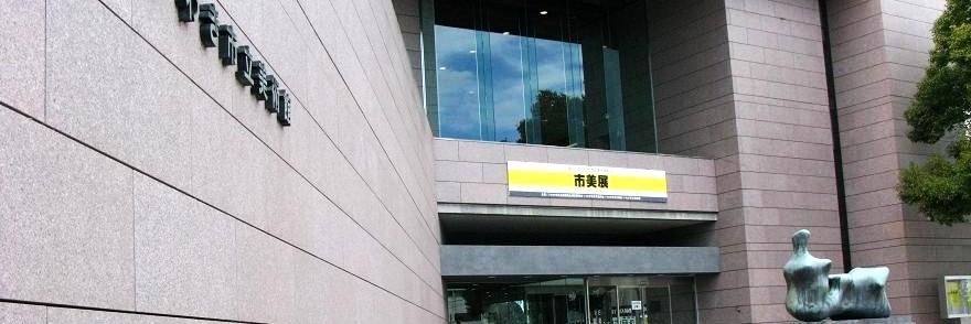 いわき市民美術展覧会搬入_c0129671_174032.jpg