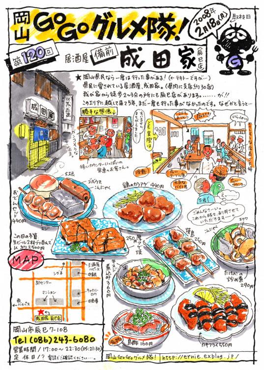 居酒屋・成田家_d0118987_16145968.jpg