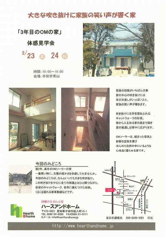 「青山の家 Ⅱ」  体感見学会_f0059988_1820788.jpg