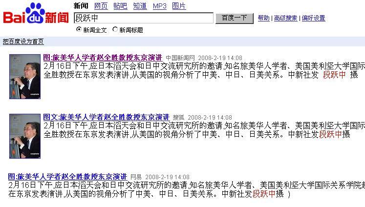趙全勝・アメリカン大学教授講演写真 多数の中国サイトに掲載された_d0027795_16471561.jpg