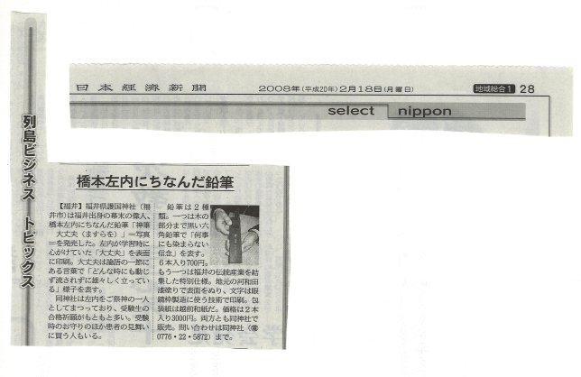 日本経済新聞に・・・_f0067122_11555198.jpg