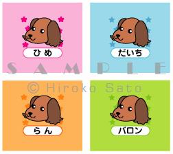 姫ちゃん&軍団ちゃんタグ_d0102523_23383189.jpg