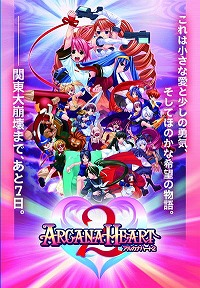 ファン待望のアルカナハート2、サウンドコレクションCD登場!_e0025035_1193617.jpg