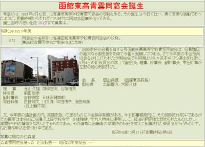函館東高青雲同窓会誕生_f0147468_22414596.jpg