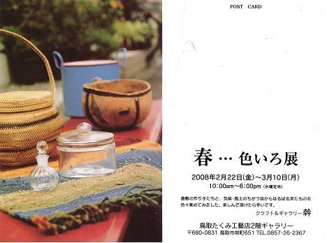 春…色いろ展~たくみ工藝店_f0157387_121468.jpg