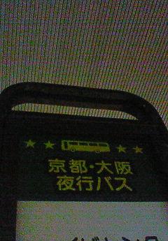 京都いってきまーす(^-^)_d0091994_23554193.jpg