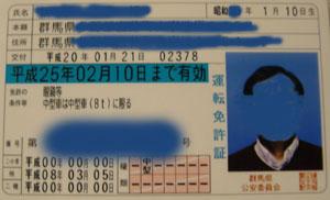 新しい免許証_d0000995_2304450.jpg