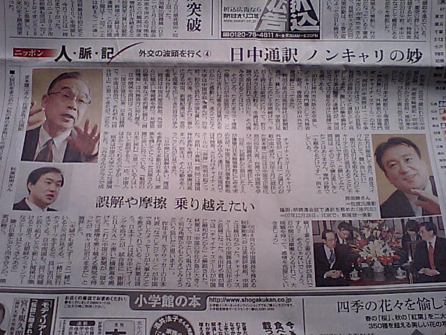 推薦します!朝日新聞の記事_d0027795_1927821.jpg