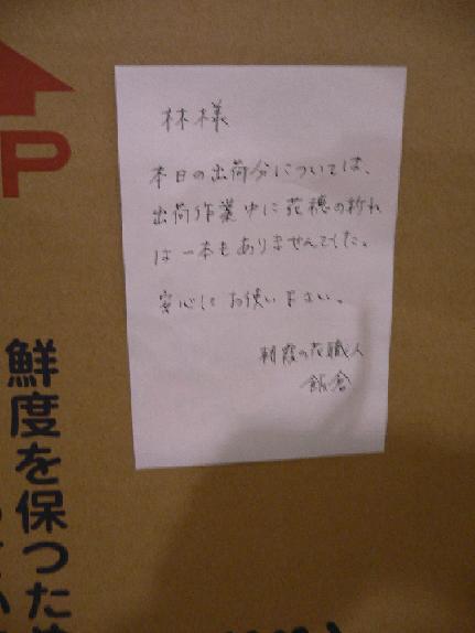 朝霞の花職人飯倉さん_d0099708_20343284.jpg