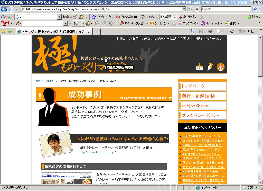 またまたオンラインマガジンに掲載されました。_d0085634_1711432.jpg