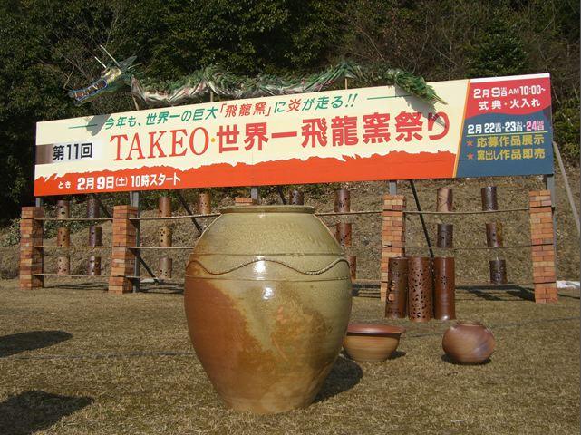 <第11回TAKEO世界一飛龍窯祭り>_e0070880_22591152.jpg