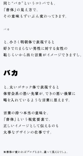 書体というデザイン_f0077493_2240714.jpg
