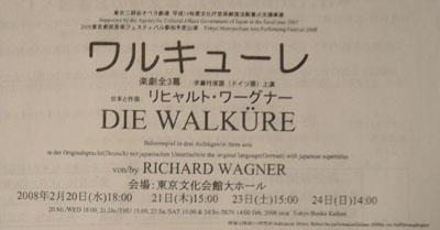 Die Walkure_d0000995_23263579.jpg