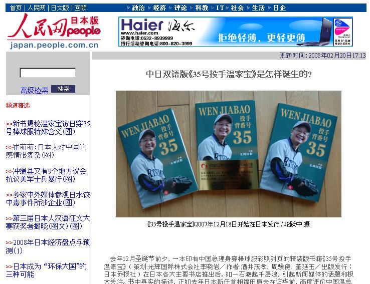人民網日本版 『WEN JIABAO 投手 背番号 35』刊行経緯を報道_d0027795_1163743.jpg