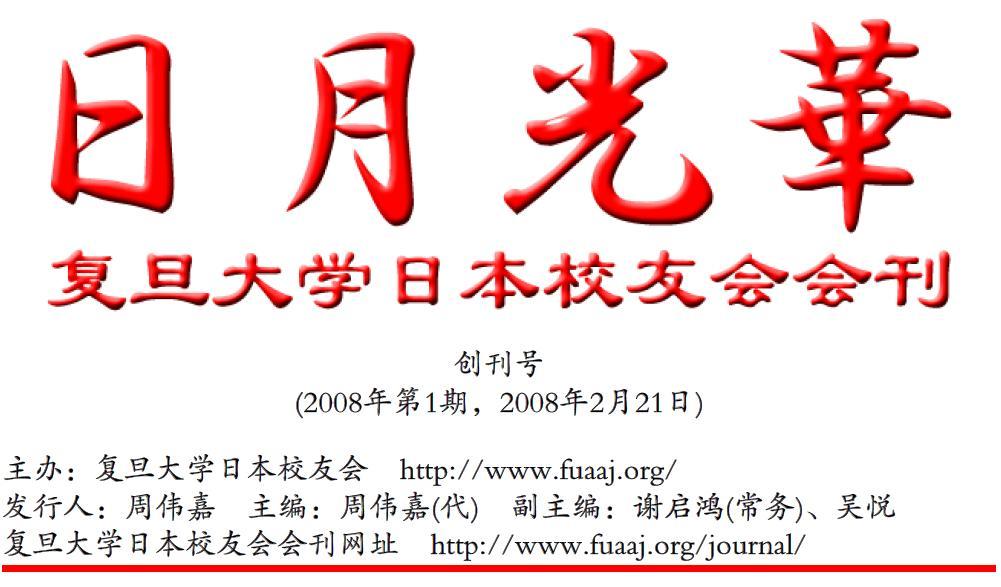 復旦大学日本校友会機関誌 2月21日創刊_d0027795_1292023.jpg