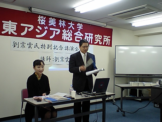 劉燕子さん講演会東京で開催_d0027795_18241966.jpg