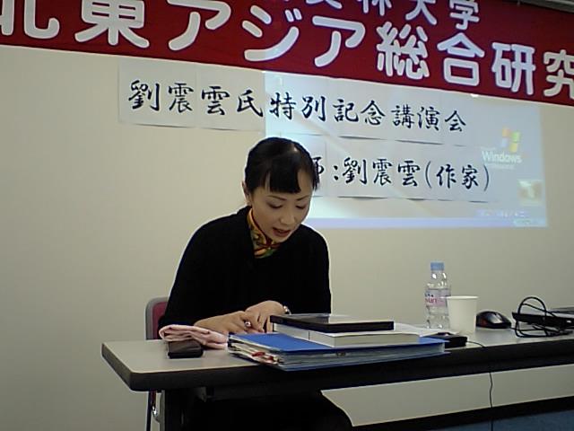 劉燕子さん講演写真_d0027795_18324252.jpg