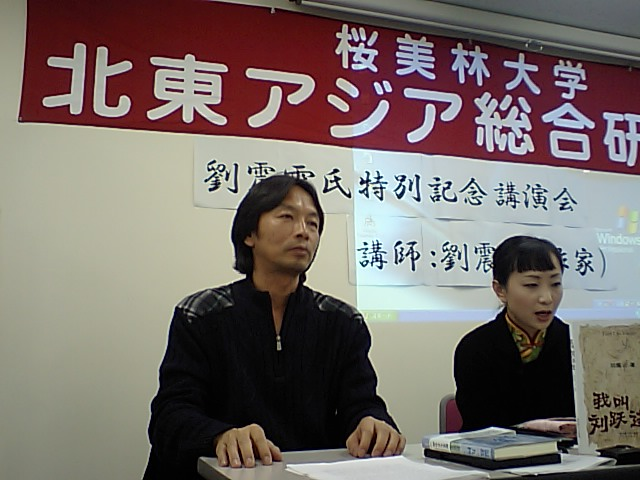 劉震雲さん講演写真の2_d0027795_20262260.jpg