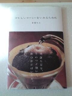 おいしいコーヒーをいれるために_d0080906_13485560.jpg