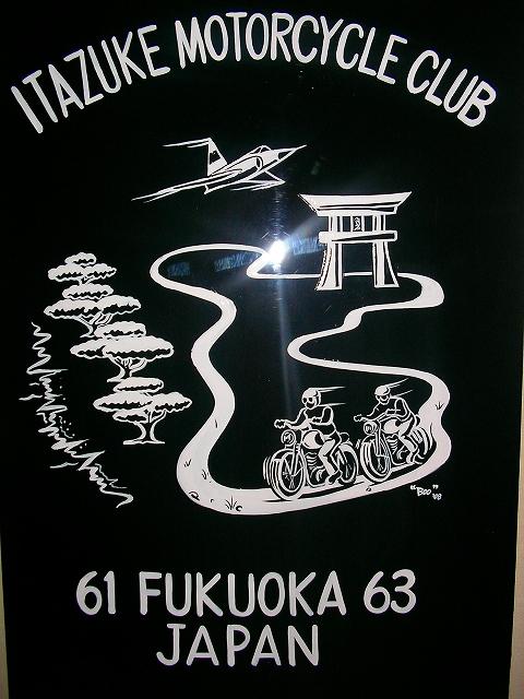 ITAZUKE MOTORCYCLE CLUB_a0095515_21531633.jpg