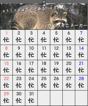カレンダーメーカー_c0025115_2102589.jpg