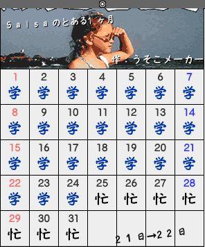 カレンダーメーカー_c0025115_2115138.jpg