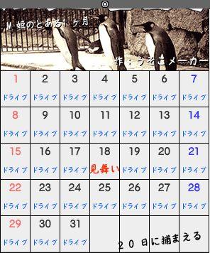 カレンダーメーカー_c0025115_2152074.jpg
