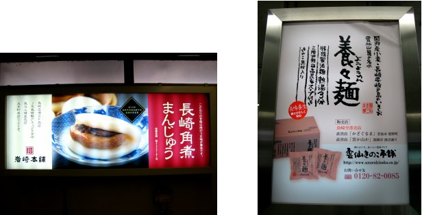 肥前編(1):長崎(07.9)_c0051620_683055.jpg