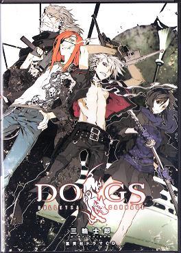 ★☆ ドラマCD DOGS ☆★_b0050927_2451884.jpg