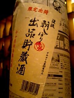 地酒 そして水嶋ヒロ_a0019032_313487.jpg
