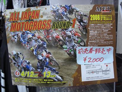 全日本モトクロス_d0070634_16275187.jpg