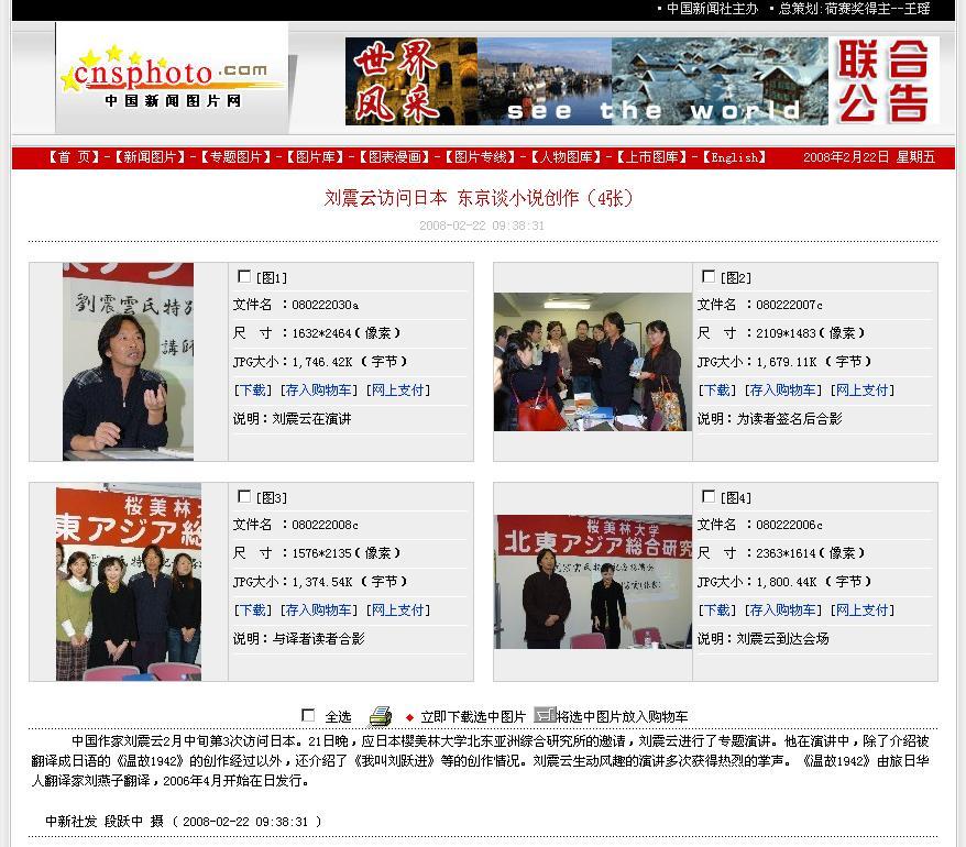 劉震雲さん講演会の写真4枚 中国新聞社より配信された_d0027795_11132748.jpg