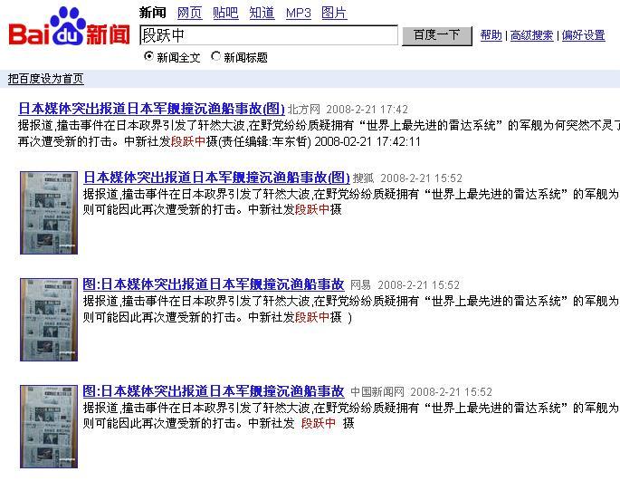 イージス艦事故報道紙面写真 中国新聞社より配信された_d0027795_8404349.jpg