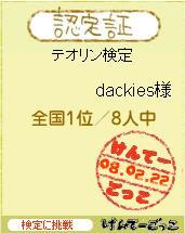 f0028197_20434041.jpg