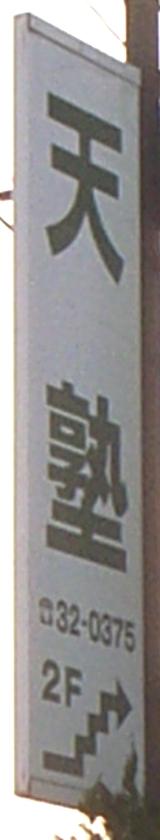 f0134521_1872943.jpg