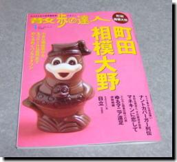 「町田・相模原」の雑誌