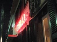 チェコ料理@渋谷「cafe ano」_c0060651_1539994.jpg