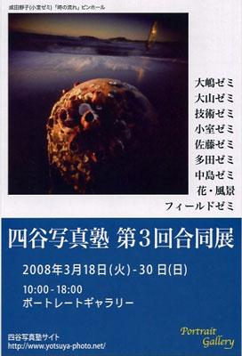 四谷写真塾 第3回合同展 ポートレートギャラリー_f0117059_2223399.jpg