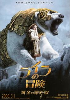 『ライラの冒険/黄金の羅針盤』(2007)_e0033570_2043020.jpg