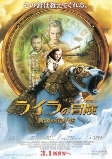 『ライラの冒険/黄金の羅針盤』(2007)_e0033570_2045588.jpg