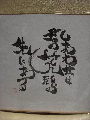 深謝_d0052485_2122734.jpg