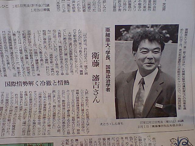 推薦します!朝日新聞の衛藤元亜細亜大学長追悼記事_d0027795_9594653.jpg