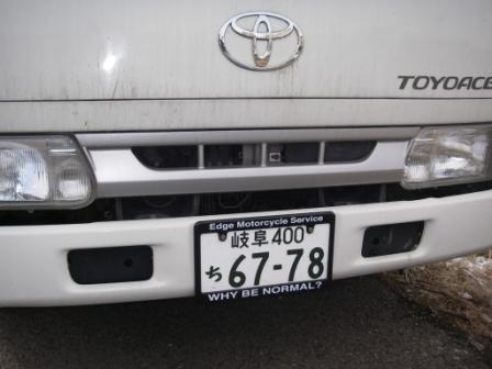 車用もアリマス_c0133351_15213616.jpg