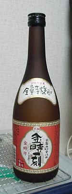 芋麹本格芋焼酎 金時一刻 (小牧醸造)_b0006870_19238100.jpg