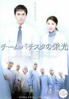 『チーム・バチスタの栄光』(2008)_e0033570_0263121.jpg